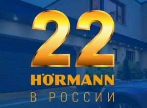 Hormann отмечает свое 22-летие в России!