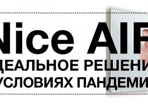 Nice AIR — ИДЕАЛЬНОЕ РЕШЕНИЕ В УСЛОВИЯХ ПАНДЕМИИ!